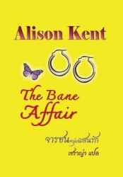 The Bane Affair, Thailand, Crystal Publishing