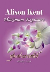 Maximum Exposure, Thailand, Crystal Publishing